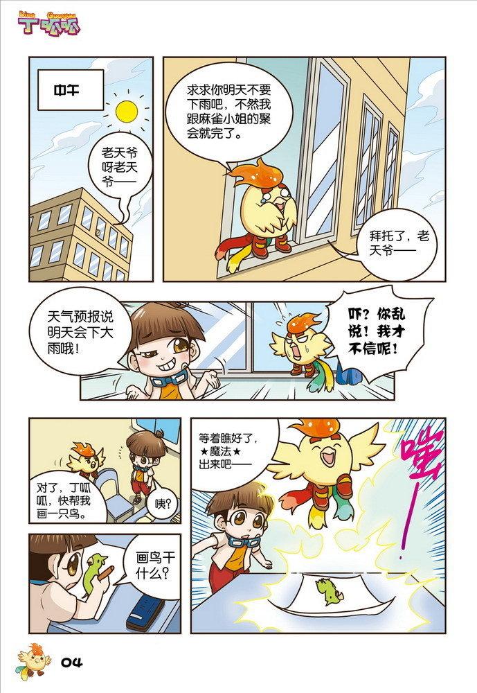 丁呱呱漫画系列哥哥魔法日常7妙想的时间注射漫画图片
