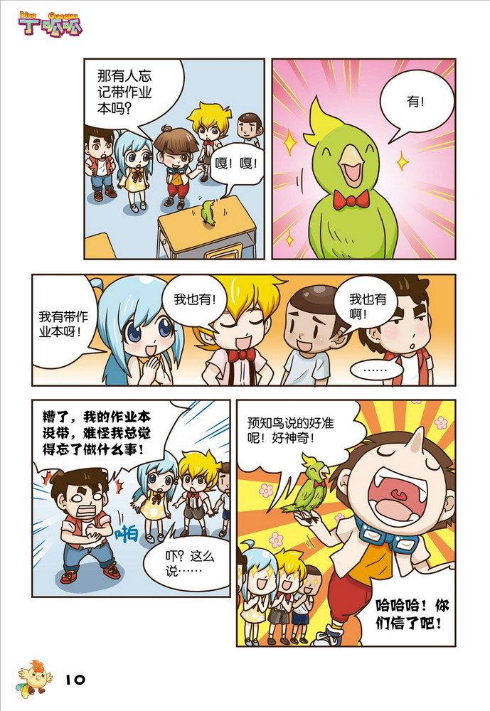 丁呱呱漫画系列妙想魔法日常7女孩漫画人物图片