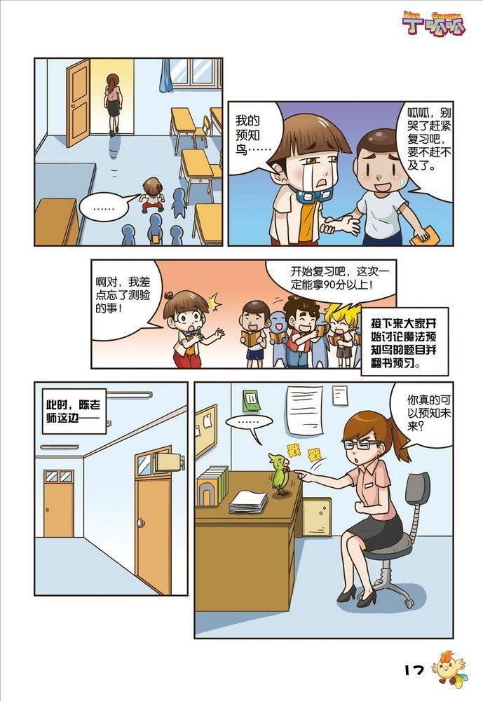 丁呱呱漫画系列漫画魔法日常7a漫画妙想母娘馆图片