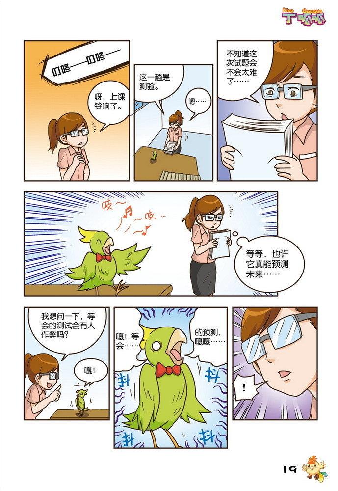 丁呱呱漫画系列妙想绅士日常7漫画番魔法图片