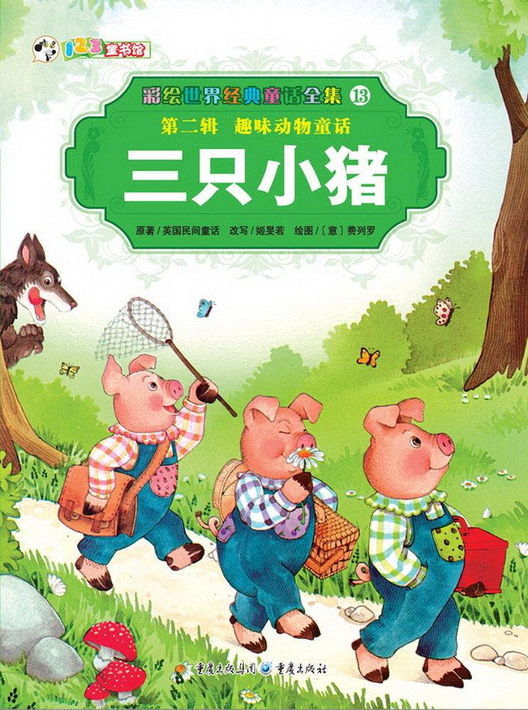 彩绘世界经典童话·三只小猪_腾讯儿童_腾讯网