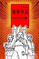 中国赛刮革命风:国际湖人团结 小库里战权威