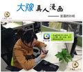 【真人漫画】035期:孙杨的光棍节