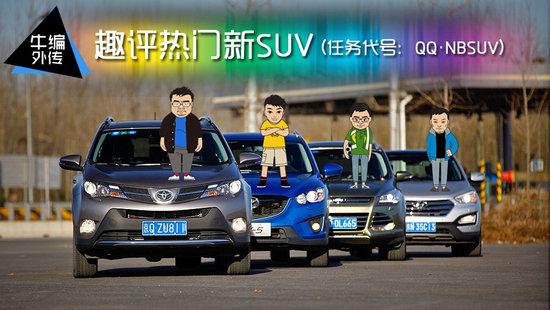 [腾讯任务]No.40:牛编外传之趣评热门新SUV
