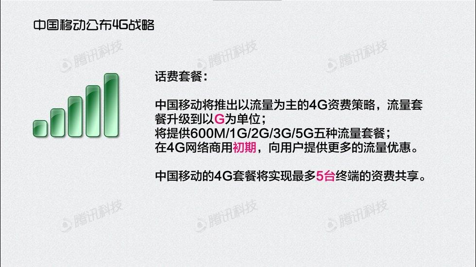 中国移动发布4G战略:套餐流量升级到G