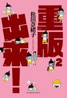 动漫《斩赤红之瞳》TV动画化决定_漫画_腾蒋勇漫画图片