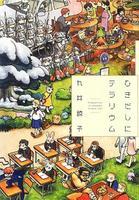 漫画《斩赤红之瞳》TV动漫化决定_女生_腾漫画座动画水瓶图片