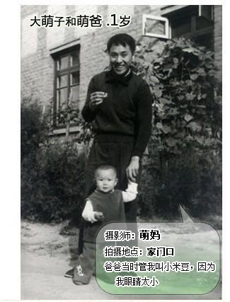 网友照片上春晚 父女30年合照戳中观众泪点(图)