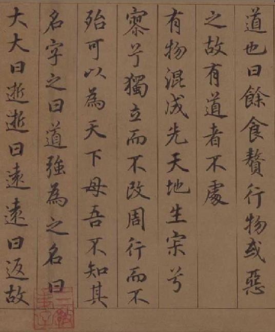 [转载]鲜于枢楷书老子《道德经》