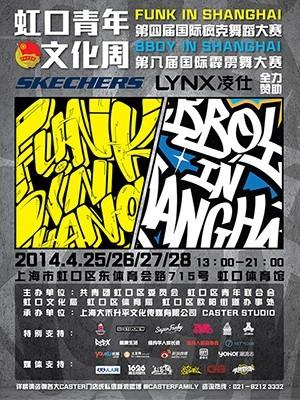 街舞大赛海报. (图1)