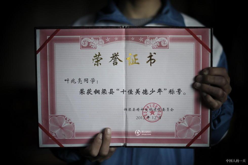 十佳美德少年事_14岁的他由于四处求医才上小学五年级,曾被评为县里的十佳美德少年.