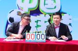 《中国足球梦》开辟新领域 星二代球场大作战