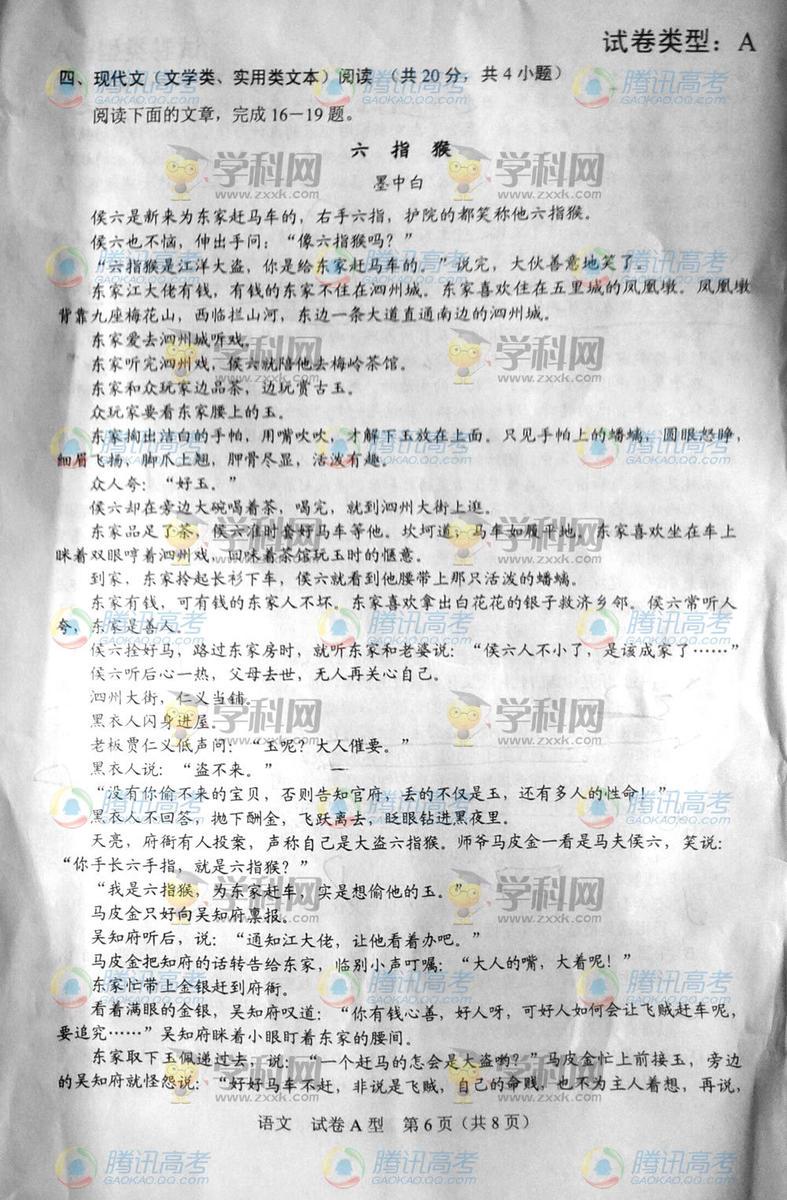 中班语文期末试卷图片