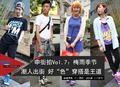 """申街拍Vol.7梅雨季节潮人出街 好""""色""""穿搭是王道"""