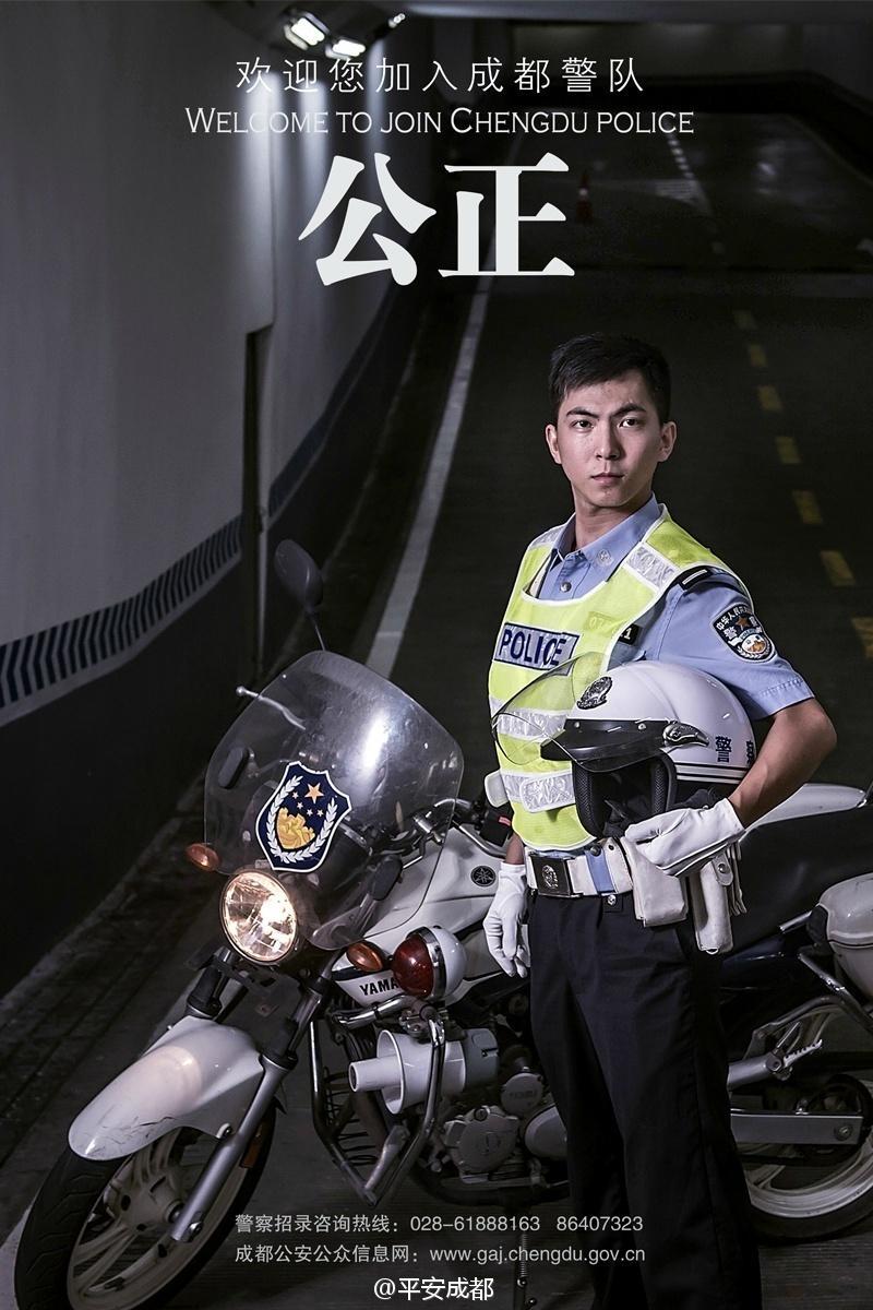 成都警方发酷炫招警海报 堪比港式大片