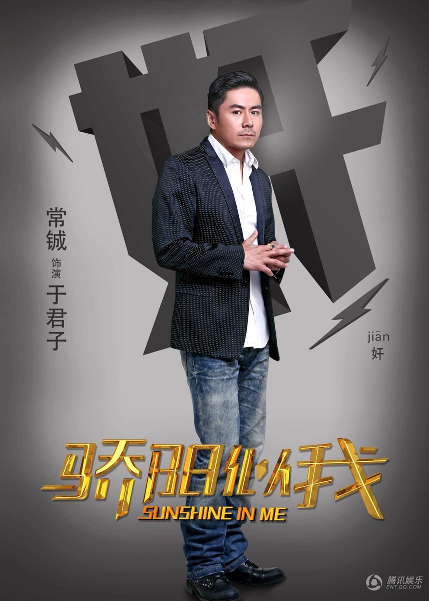 《骄阳似我》诠释青春中国梦 创意海报热辣出场