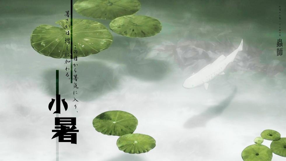 VOL.《虫师》二十四节气精美自制壁纸【上】 - 樱田优姬 - 二次元会馆