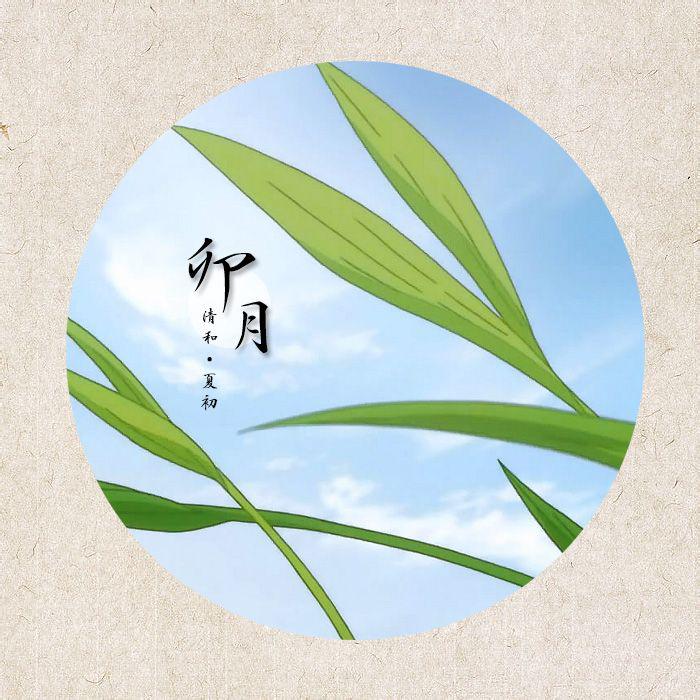 VOL.《虫师》日本月份别称精美自制图【上】 - 樱田优姬 - 二次元会馆