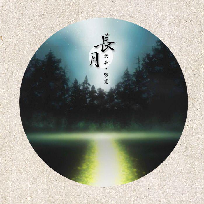VOL.《虫师》日本月份别称精美自制图【下】 - 樱田优姬 - 二次元会馆