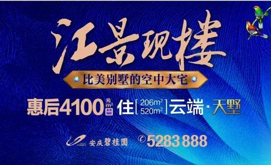腾讯房产电商钜惠来袭 入住安庆碧桂园就是这么简单