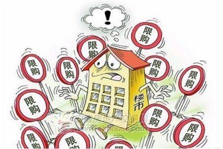 楼市限购成关注焦点 刚需族买房安家要趁早