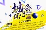 2015安庆房企营销事件