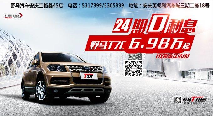 安庆宝路鑫野马汽车4S店