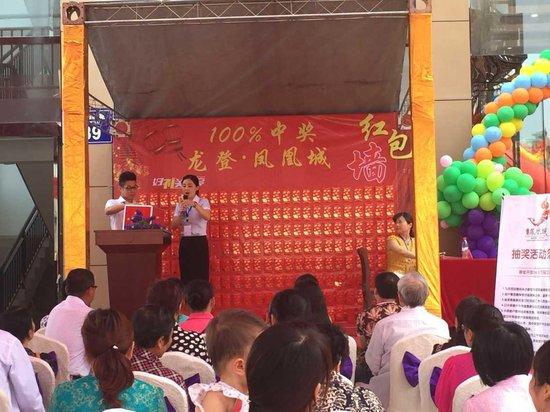 龙登凤凰城营销中心新址盛大开放