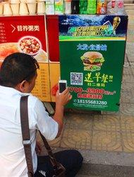 微信早餐车