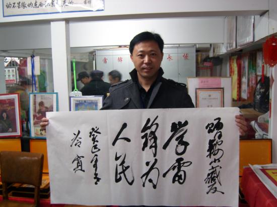 """此次展览为期3天,以""""弘扬雷锋精神,实现中国梦""""为主题,由中共金华市委"""