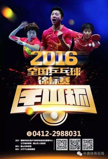 """创意漫画征稿启事   """"千山杯""""2016全国乒乓球锦标赛图片"""