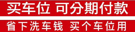 买个车位用,告别早起、热车、除雪——保利·锦江林语