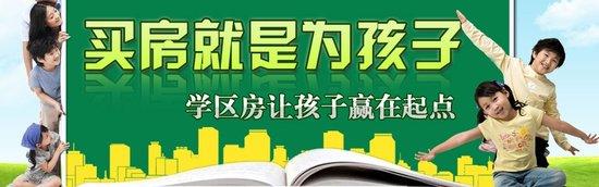 赢客娱乐平�_让孩子赢在起跑线上 鞍山热门学区房之高新区