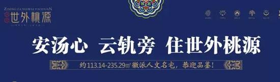 安汤心·正大世外桃源 24万方徽派大宅开城相见