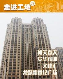 文峰区12月份最新施工进度