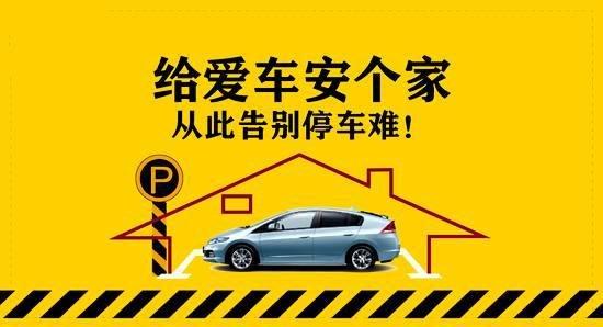 90%以上的安阳人不知道 车停在车位里也有可能被贴条