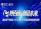 """""e呼百应 创见未来""腾讯房产安阳站2周年庆"