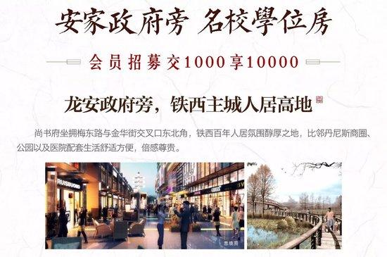 邺南·尚书府,1千享1万优惠 会员盛大招募