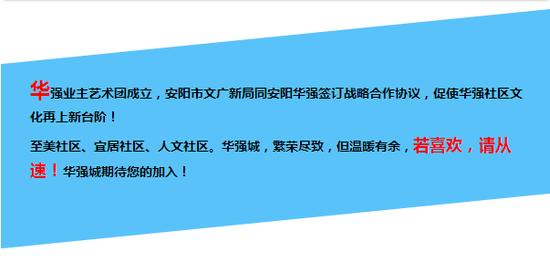 华强城五期最后一批10.1加推 国庆特惠98折错过再无!