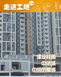安阳东区9月工程进度 width=