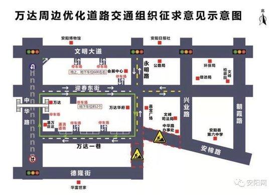 安阳万达广场周边道路交通优化试行方案:南北两条路变单行 可顺时针绕行