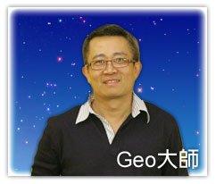 占星大师GEO9月9日访谈预告