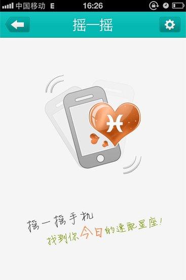 """腾讯星座手机应用""""星座管家""""发布"""