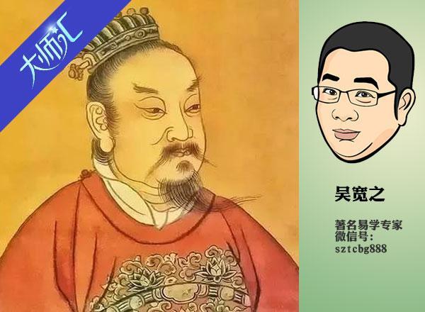 吴宽之谈古论命之90