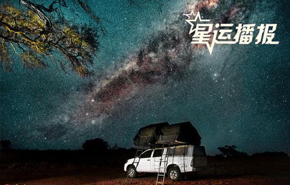 九月12星座星相运势