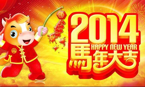 2014年十二生肖运势_星座_腾讯网
