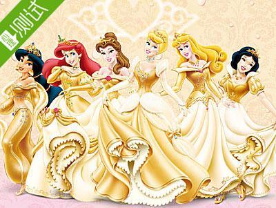 测你会是哪一位公主