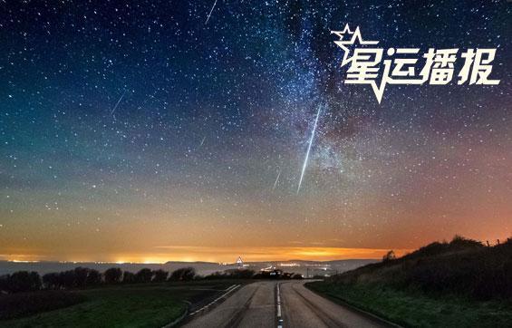 七月12星座星相运势
