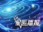 http://img1.gtimg.com/astro/pics/hv1/2/32/1671/108664937.jpg