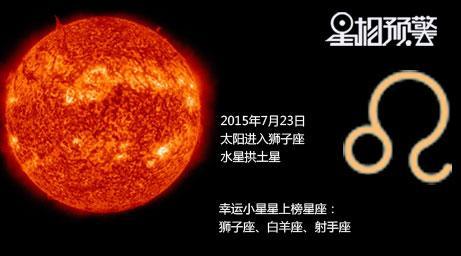 7月23太阳进狮子运
